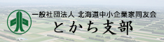 一般社団法人北海道中小企業家同友会とかち支部