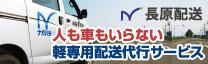 株式会社長原配送