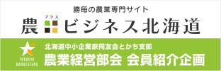 勝毎の農業専門サイト 農プラスビジネス北海道