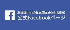 北海道中小企業家同友会とかち支部facebook