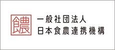 一般社団法人日本食農連携機構