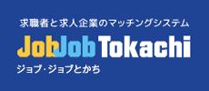 ジョブジョブとかち 求職者と求人企業のマッチングシステム