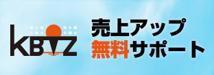 釧路市ビジネスサポートセンターk-Biz
