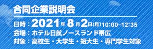 合同企業説明会 2021年8月2日(月)10:00~12:35