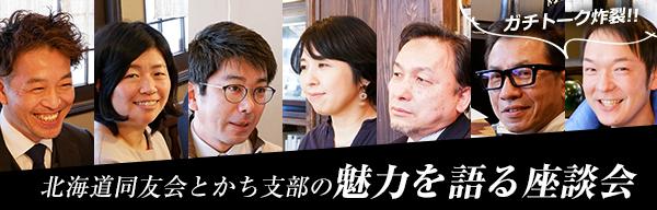 北海道同友会とかち支部の魅力を語る座談会