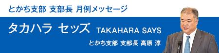 とかち支部 支部長 月例メッセージ タカハラ セッズ TAKAHARA SAYS