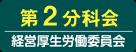 第2分科会 経営厚生労働委員会