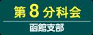 第8分科会 函館支部