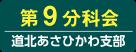 第8分科会 道北あさひかわ支部