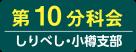 第10分科会 しりべし・小樽支部