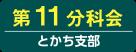 第11分科会 とかち支部
