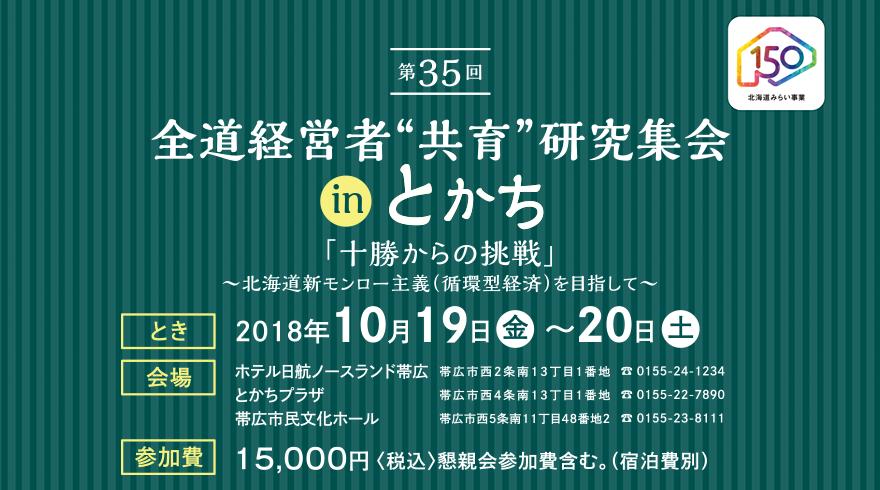 """第35回全道経営者""""共育""""研究集会 in とかち"""