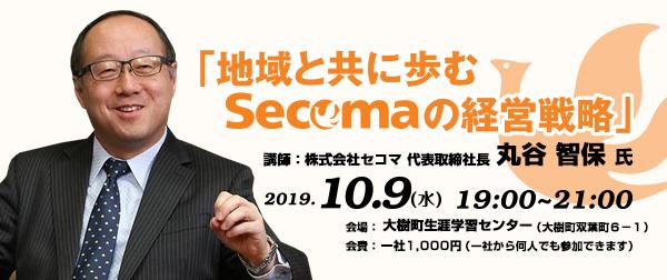 とかち支部10月例会 『地域と共に歩むSecomaの経営戦略』